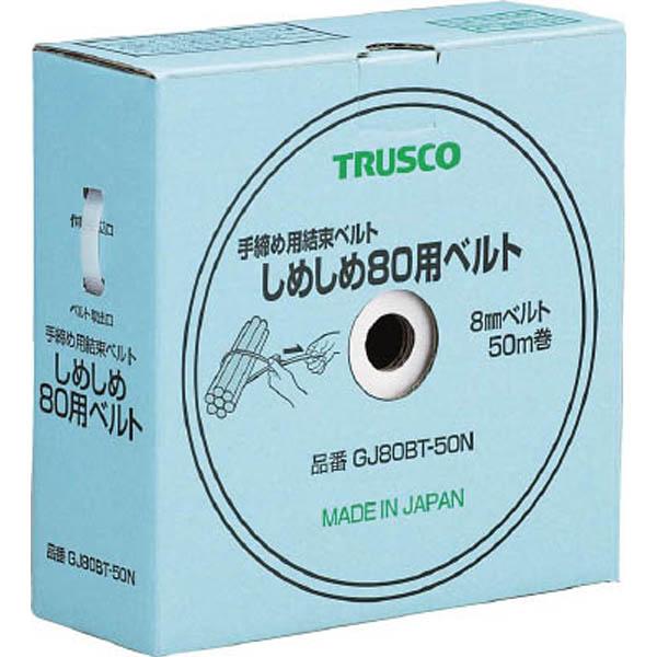 【CAINZ DASH】TRUSCO しめしめ80用ベルト 幅8X50mm 白