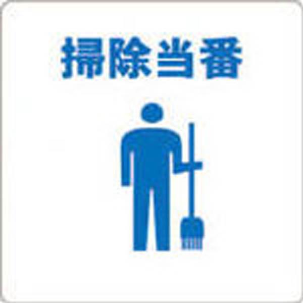 【CAINZ DASH】TRUSCO 当番プレート 掃除当番