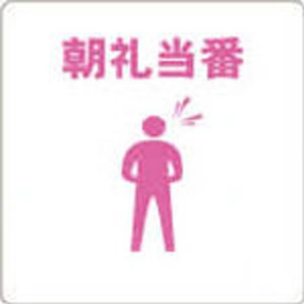 【CAINZ DASH】TRUSCO 当番プレート 朝礼当番
