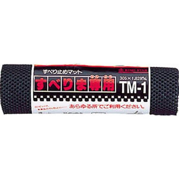 【CAINZ DASH】リングスター すべりま専用TM−1ブラック