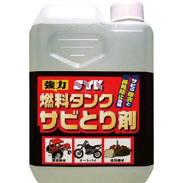 【CAINZ DASH】SYK 燃料タンクサビとり剤1L