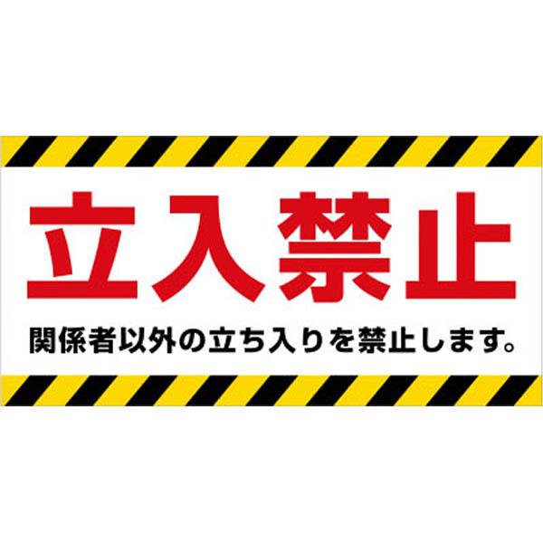 【CAINZ DASH】ニチレイ マグネット標識 150×300 立入禁止