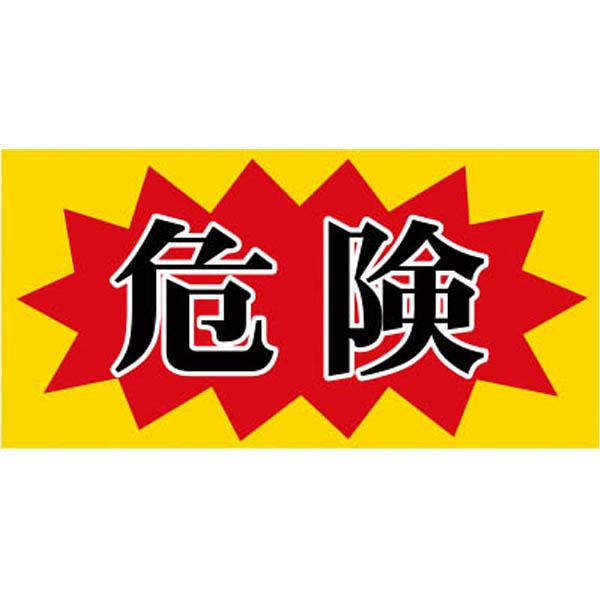 【CAINZ DASH】ニチレイ マグネット標識 150×300 危険