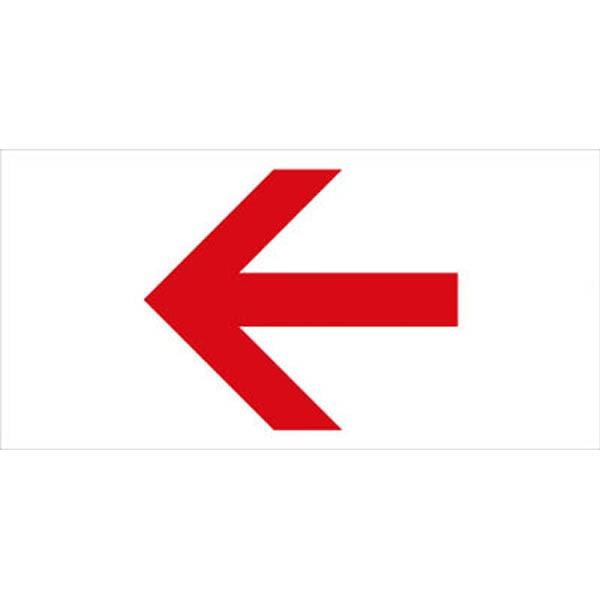【CAINZ DASH】ニチレイ マグネット標識 150×300 矢印