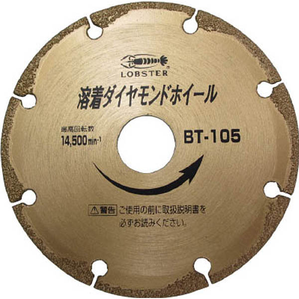 【CAINZ DASH】エビ 溶着ダイヤモンドホイール 355mm