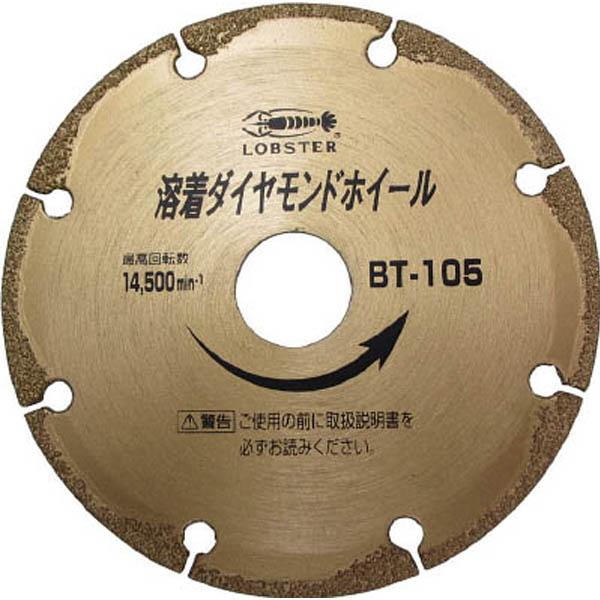 【CAINZ DASH】エビ 溶着ダイヤモンドホイール 106mm