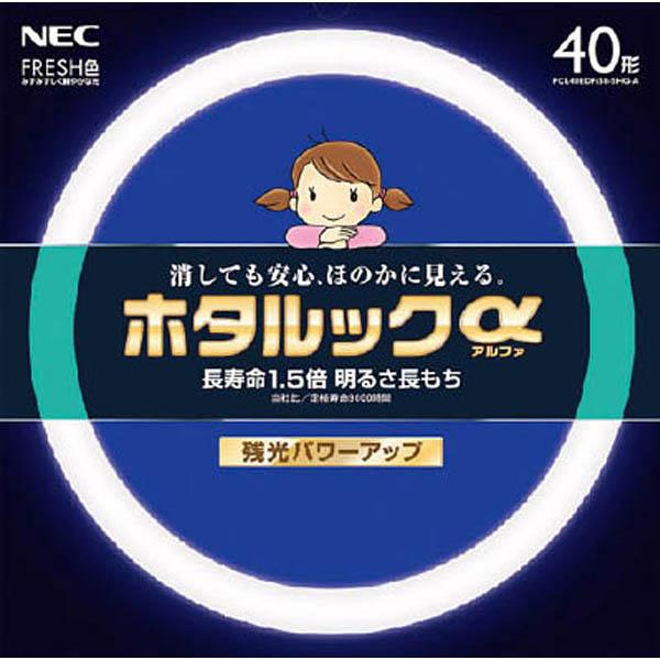 NECライティング ホタルックα 40形蛍光ランプ FCL40EDF38-SHG-A 1個 328-5154