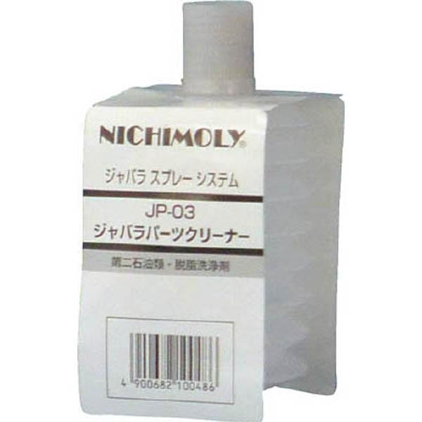 【CAINZ DASH】ニチモリ ジャバラパーツクリーナー 250ml