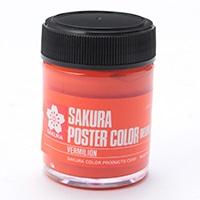サクラ ポスターカラー 45ml バ−ミリオン