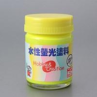水性蛍光塗料 25ml レモン