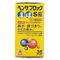 【指定第2類医薬品】武田薬品 ベンザブロックS錠 36錠