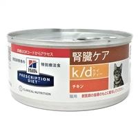 猫 k/d チキン 腎臓ケア 156g