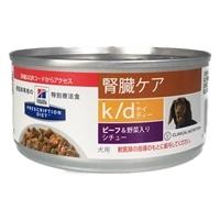 犬 k/d ビーフ&野菜入シチュー缶腎ケア 156g