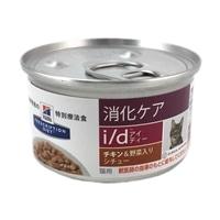 ヒルズ プリスクリプション・ダイエット 猫用 消化ケア i/d チキン&野菜入シチュー 82g