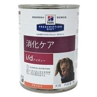 犬用 i/d 370g