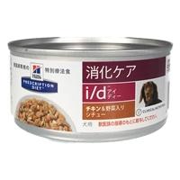 犬 i/d チキン&野菜入シチュー缶 156g