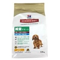 サイエンス・ダイエット 減量サポート 小粒 小〜中型犬用 2.5kg