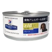 ヒルズ 犬用 Z/d ウルトラプレーン缶 156g