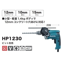 S.マキタ 震動ドリル HP1230