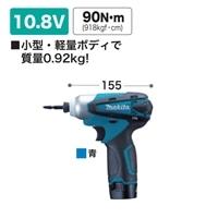 マキタ   10.8�X   充電インパクト   TDO90DWX   青