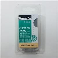マキタ F-00042 ピンネイル P25ベージュ(3000本