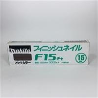 マキタ F-00187 仕上釘 F15 チャ(3000本)
