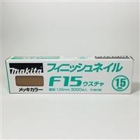 マキタ F-00190 仕上釘 F15 ウスチャ(3000本)