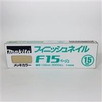 マキタ F-00206 仕上釘 F15 ベージュ(3000本)