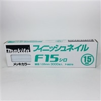 マキタ F-00219 仕上釘 F15 シロ(3000本)