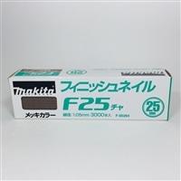 マキタ F-00264 仕上釘 F25 チャ(3000本)