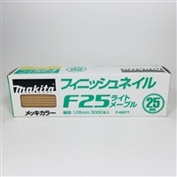マキタ F-00277 仕上釘 F25 ライトメープル(3000本)