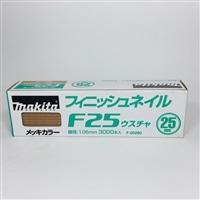 マキタ F-00280 仕上釘 F25 ウスチャ(3000本)