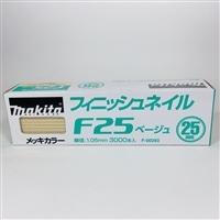 マキタ F-00293 仕上釘 F25 ベージュ(3000本)