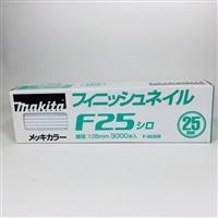 マキタ F-00309 仕上釘 F25 シロ (3000本)