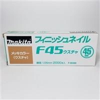 マキタ F-00486 仕上釘 F45 ウスチャ(2000本)