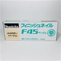 マキタ F-00499 仕上釘 F45 ベージュ(2000本)