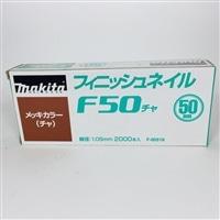 マキタ F-00518 仕上釘 F50 チャ(2000本)