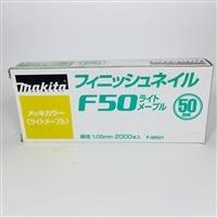 マキタ F-00521 仕上釘 F50 ライトメープル(2000本)
