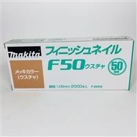 マキタ F-00534 仕上釘 F50 ウスチャ(2000本)