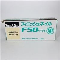 マキタ F-00547 仕上釘 F50 ベージュ(2000本)