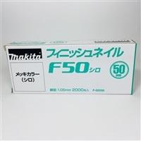マキタ F-00550 仕上釘 F50 シロ(2000本)