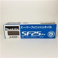 マキタ F-00785 超仕上釘 SF25 チャ(3000本)