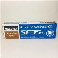 マキタ F-00862 超仕上釘 SF35 チャ(2000本)