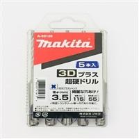 マキタ3Dビット3.5×115 5本A-55120