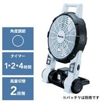 マキタ 充電式ファン(本体のみ) CF201DZW