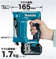 マキタ 充電式タッカ(本体のみ)