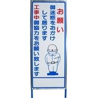 【SU】全面反射式看板 お願いご迷惑を (アングル枠付)K【別送品】