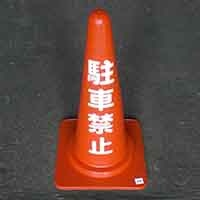 カラーコーン H700 駐車禁止(文字反射仕様)