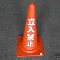 カラーコーン H700 立入禁止(文字反射仕様)