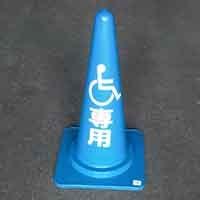 カラーコーン H700 専用駐車用 青